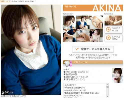 S-Cute _7th_No.32AKINA