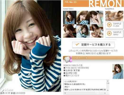 S-Cute _7th_No.33REMON