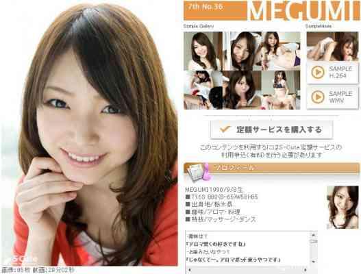 S-Cute _7th_No.36MEGUMI