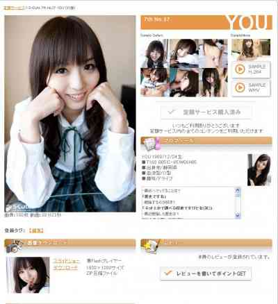 S-Cute _7th_No.37YOU