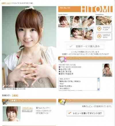 S-Cute _7th_No.44HITOMI