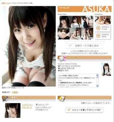 S-Cute _7th_No.49ASUKA