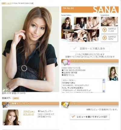 S-Cute _7th_No.60SANA