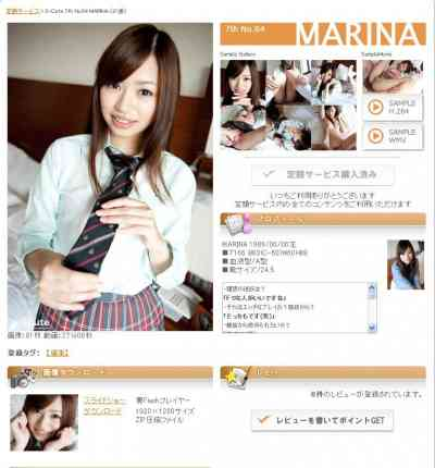 S-Cute _7th_No.64MARINA