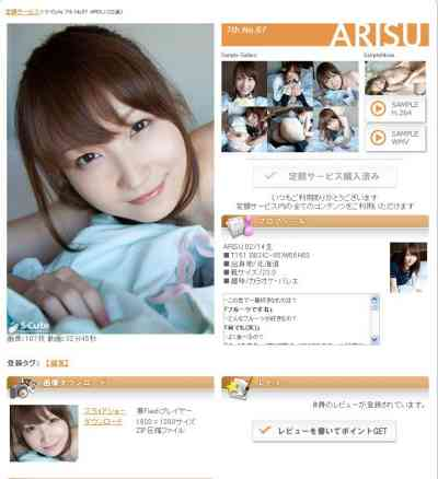 S-Cute _7th_No.67ARISU