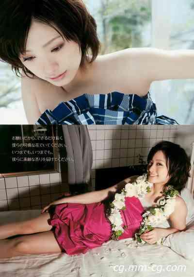Weekly Playboy 2010 No.19-20 上戸彩 逢沢りな AKB48 白石美帆 吉沢明歩 桜木凛