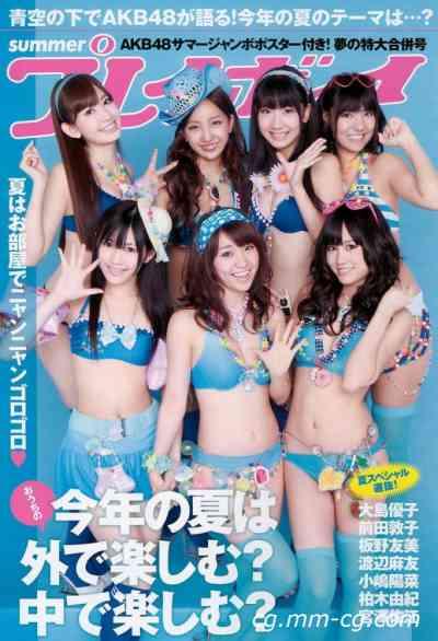 Weekly Playboy 2010 No.34-35 AKB48 横山ルリカ 阿部真里 雛形あきこ 相武紗季 他