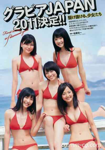 Weekly Playboy 2011 No.47