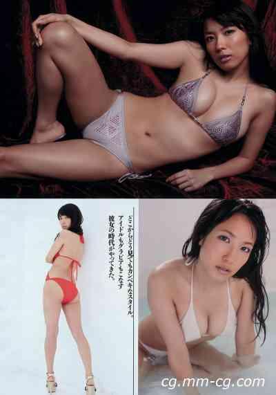 Weekly Playboy 2012 No.44 長澤まさみ 大野いと 川口春奈 小池栄子 鎌田紘子 他