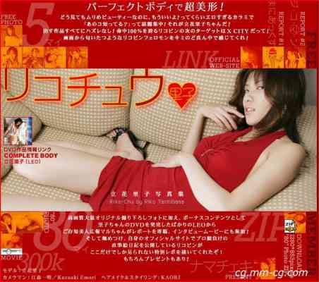 X-City 003 Riko Tachibana (立花裡子)