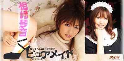 X-City 056 Kotone Aisaki (相崎琴音)