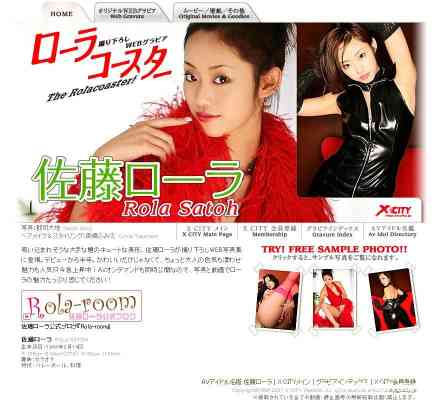 X-City 058 Rola Satoh (佐藤ローラ)