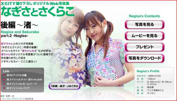 X-City 059 Nagisa (諸)