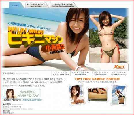 X-City 062 Nana Konishi (小西那奈)