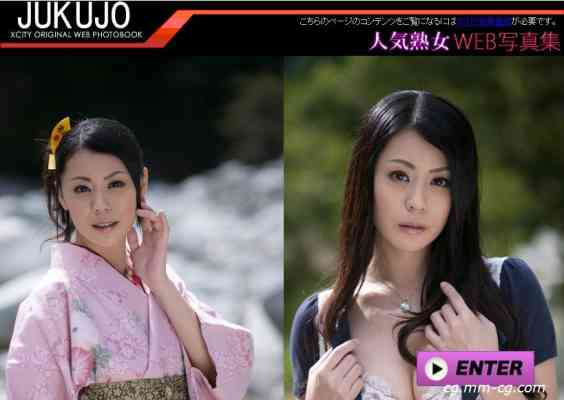 X-City 2012-12-18 熟女グラビア JUKUJO 愛田奈々