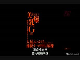 BLK-211-[中文] ERIKA kira★kira BLACK GAL 美爆乳Gcup黑辣妹護士 大量顏射連續中出病棟