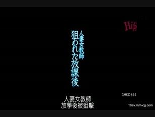 SHKD-644-[中文]人妻女教師 被盯上的下課後 原千歲