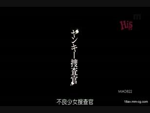 MIAD-822-[中文]太妹搜查官 AIKA