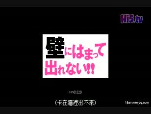 HND-228-[中文]卡在牆壁裡出不來!! AIKA