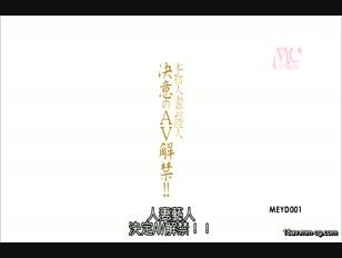 MEYD-001-[中文]正牌人妻藝能人。朱莉里美