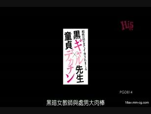 PGD-814-[中文]因超合拍被搞到不斷高潮的黑辣妹老師×處男巨屌 AIKA