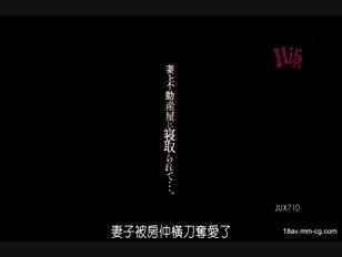 JUX-710-[中文]老婆被房仲上了…。 松井優子