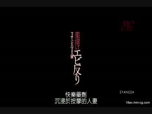 EYAN-024-[中文]沉迷在藥癮按摩到全身扭曲的人妻 唯乃