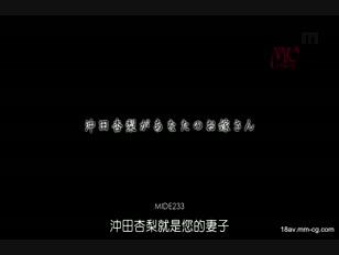 MIDE-233-[中文]沖田杏梨是你老婆