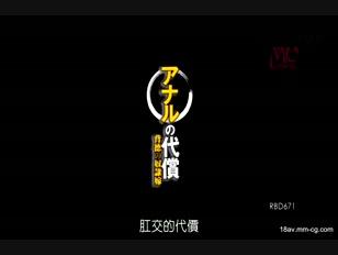 RBD-671-[中文]肛交的代價。篠田步美