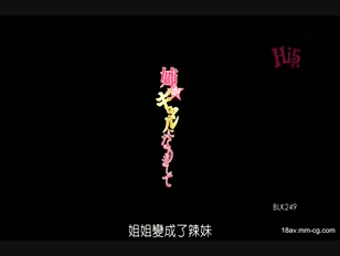 BLK-249-[中文]姊姊變成辣妹了 美穗乃
