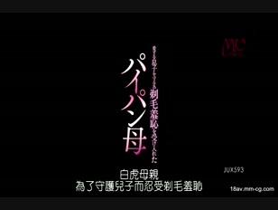 JUX-593-[中文]為兒子剃毛的白虎母。奧村瞳