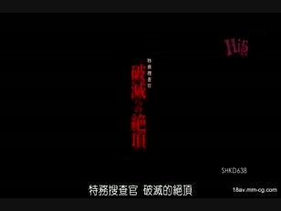 SHKD-638-[中文]特務搜查官 前往破滅的高潮 夏目彩春
