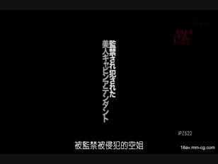 IPZ-522-[中文]被囚禁強暴的美女空姐 希志愛野