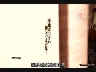 MEYD-047-[中文]被老公朋友強暴還高潮的我 佳澄果穗