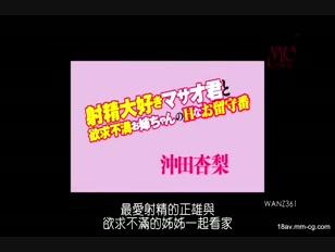 WANZ-361-[中文]超愛射精的真雄及慾求不滿的姐姐淫亂的看家過程 沖田杏梨
