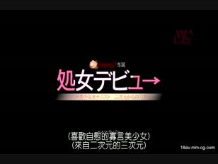 KAWD-626-[中文]新人! kawaii獨家出道→ 豐滿美少女自慰者 美星流佳