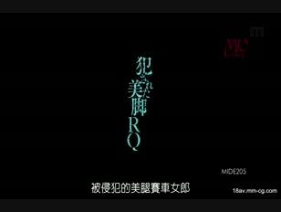 MIDE-205-[中文]遭侵犯的美腿賽車女郎秋山祥子