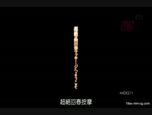 MIDE-211-[中文]歡迎光臨超絕品回春按摩。蕾