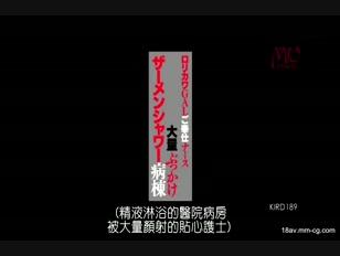 KIRD-189-[中文]蘿莉可愛GAL服侍護士 大量顏射精液淋浴醫院 May