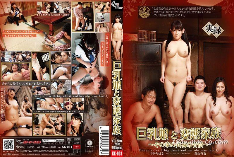 [Chinese](GQE)Big daughter and abnormal family Zhongju Qianchun Senshan apricot
