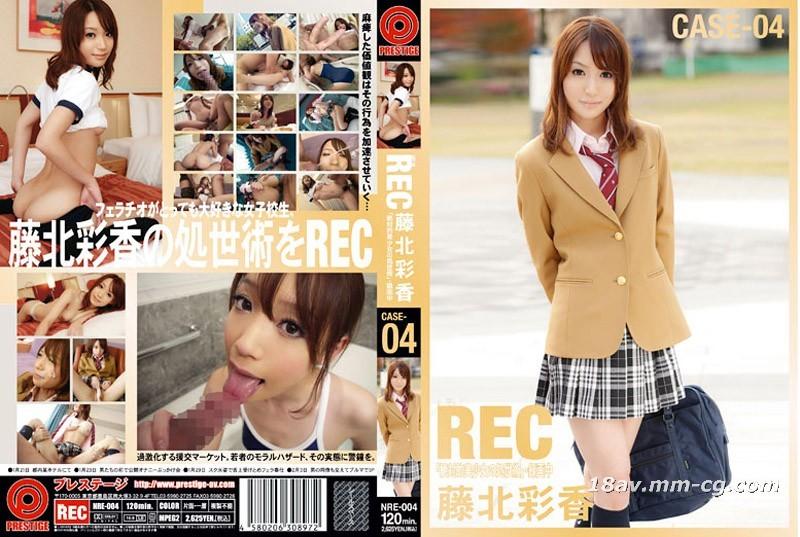 [中文](プレステージ)NEW REC CASE-04