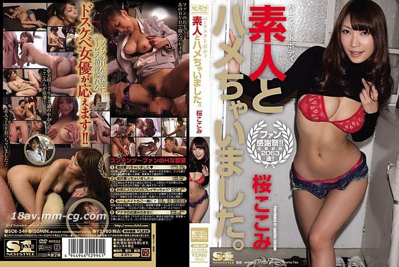 [英文](S1) Perfect body is related to the prime person. Sakura Shinmei