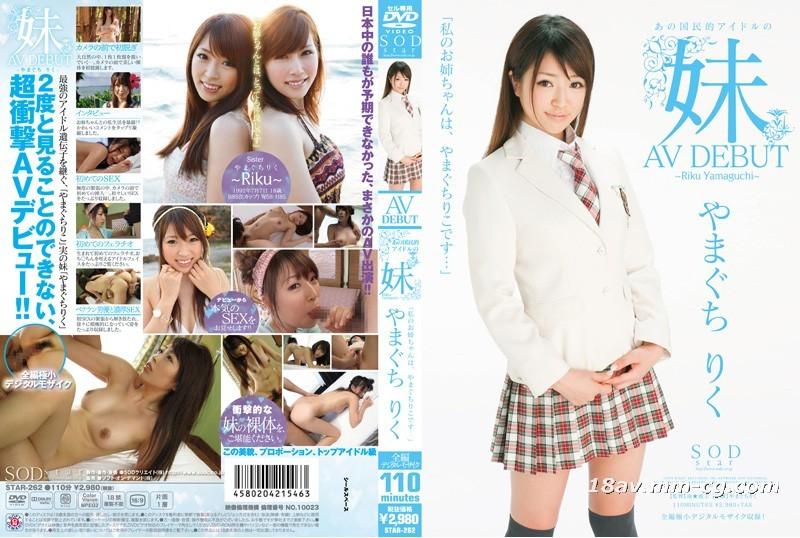 [中文](SOD)AV DEBUT The sister of the national idol Yamaguchi Risa