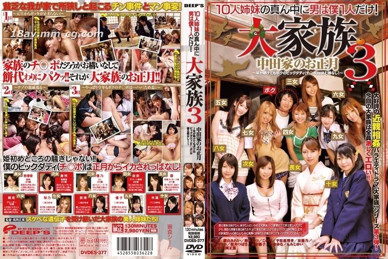 [中文](DEEPS) Among the 10 brothers and sisters, only one of me is a man! Big family 3 Nakata's new year