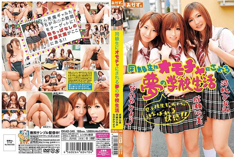 [中国語](KMP)は女子学生にとって楽しい玩具と見なされている夢のキャンパスライフです。