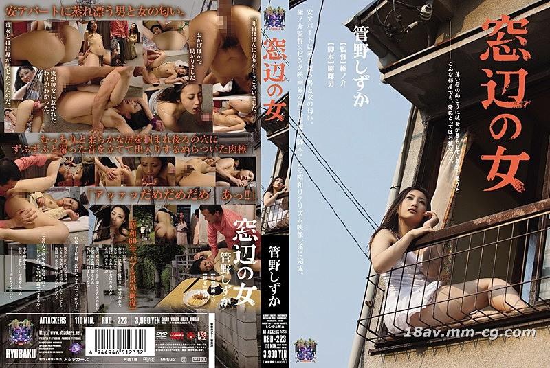 [中文](ATTACKERS) Woman by the window Guan Yejing