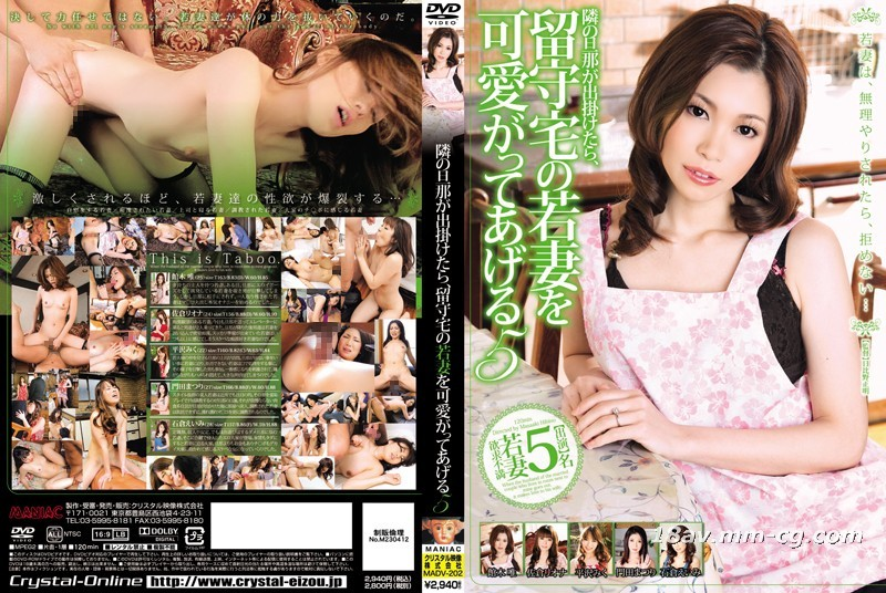 [英文](Crystal Online) As long as the neighbor husband goes out, I will help the wife who loves to watch the house. 5