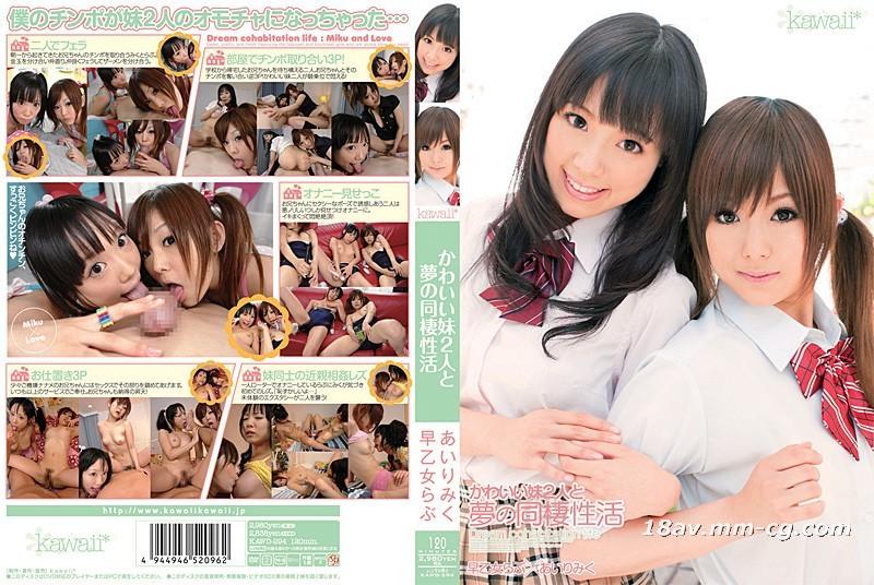 [英文](kawaii)は2人のかわいい姉妹と夢のような同居を過ごします。