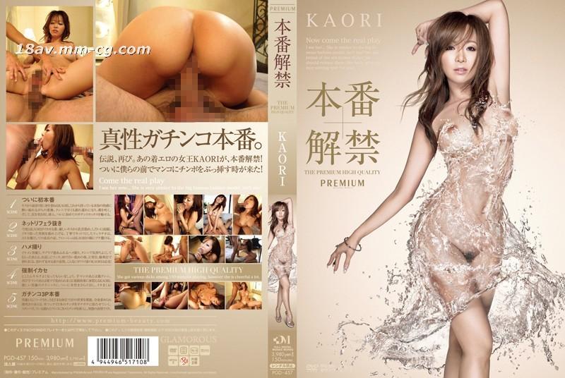 [中文](プレミアム)これはKAORの禁止です