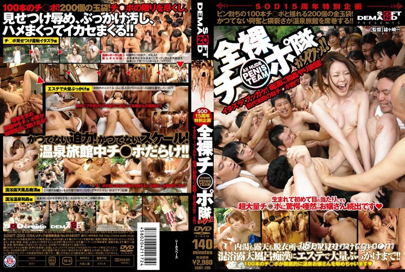 (SOD) Full nude meat team raided hot spring hotel!